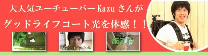 Kazuチャンネル