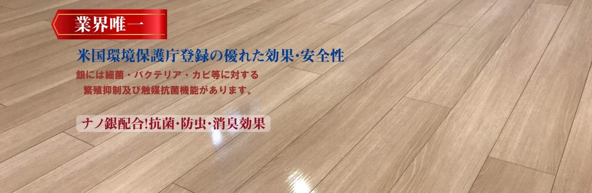 サンロードアート・MDF