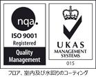 国際標準化機構認定