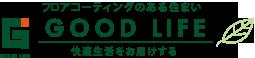フロアコーティングのある住まいなら横浜グッドライフ