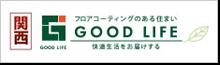 関西:グッドライフ
