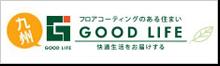 九州:グッドライフ