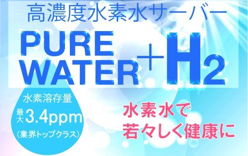 水素水サーバー