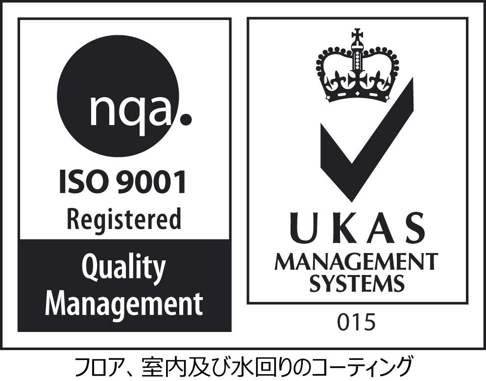 国際標準化機構 認定 ISO9001