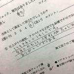グッドライフコート 松 施工部コメント