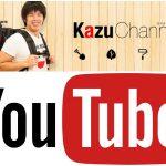 【You Tube】kazuチャンネル動画公開中!!